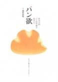 日本全国パンの聖地を旅する パン欲